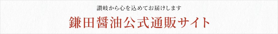 讃岐から心を込めてお届けします 鎌田醤油公式通販サイト